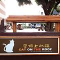 屋頂上的貓..位在雲林虎尾以貓為主的彩繪社區