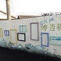 社區不大..有一些角落都是小朋友們的裝置藝術
