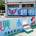 哇~沒想到嘉義新港又多了一個彩繪社區.離板陶村差不多有15分鐘的北崙彩繪社區