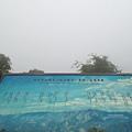 什麼都看不到.霧好大喔