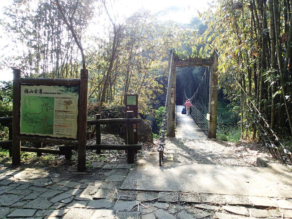 福山古道的米羊吊橋..迷糊步道的為樂米吊橋