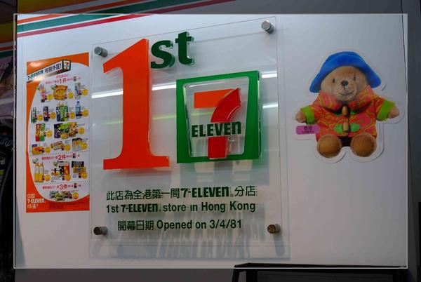 059 全香港第一間7-11.jpg