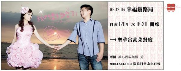 火車票創意結婚喜帖(正).JPG