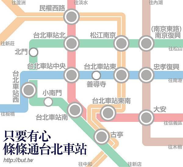 大家都愛台北車站!
