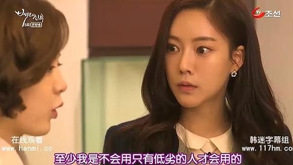 百年的新娘 第5集 Bride of the Century Ep5 - Love TV Show 韓國電視劇 (3).png