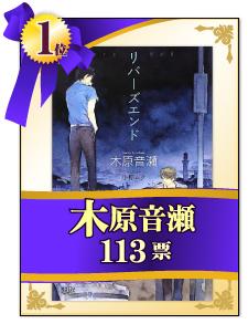 artist_rank_novel_01