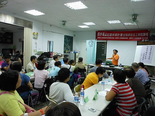 2012年7月14日解說志工培訓活動紀錄