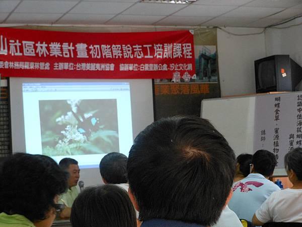 2012年7月21日解說志工培訓活動紀錄