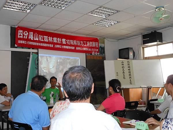 2012年6月30日解說志工培訓活動紀錄