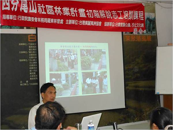 2012年7月28日解說志工培訓活動紀錄