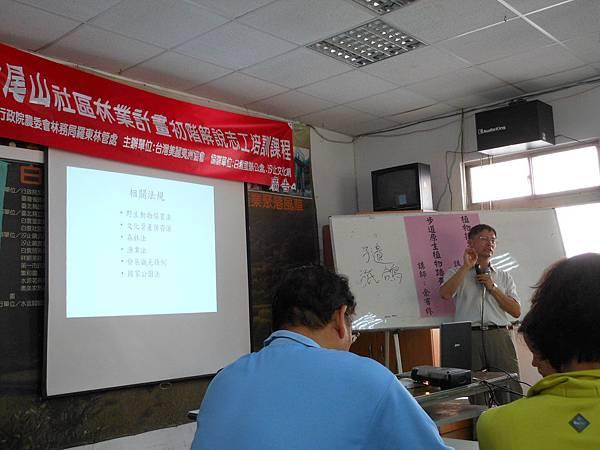 2012年8月11日解說志工培訓活動紀錄