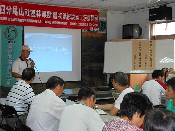2012年8月18日解說志工培訓活動紀錄