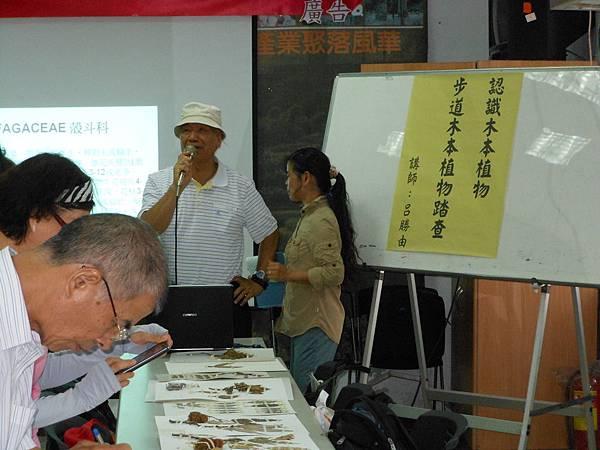 2012年9月1日解說志工培訓活動紀錄