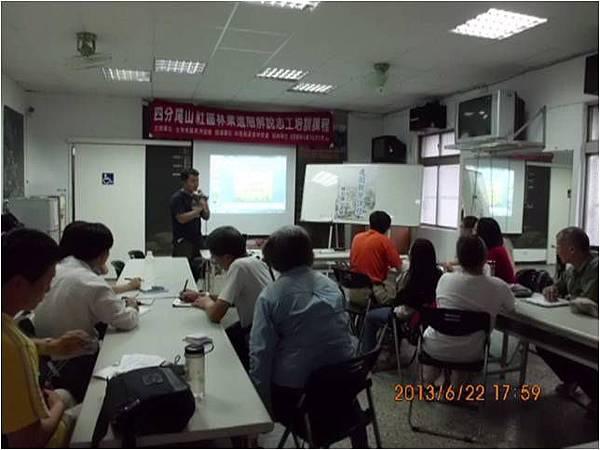 2013年6月22日進階解說志工培訓活動紀錄