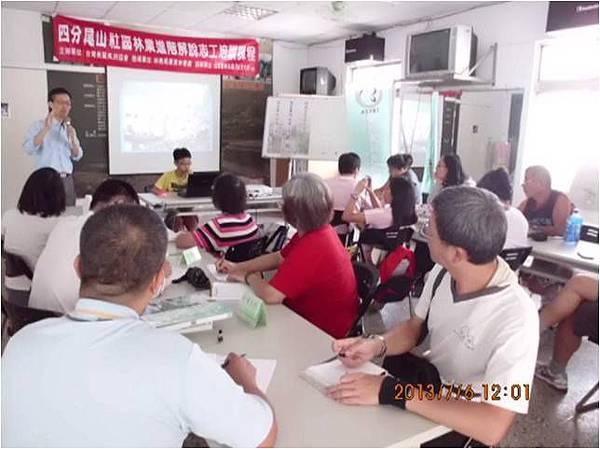 2013年7月6日進階解說志工培訓活動紀錄