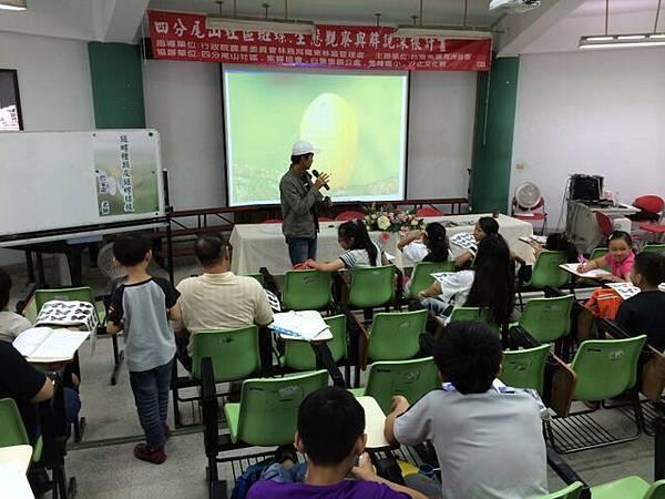 2014年10月4日四分尾山社區斑蝶、生態觀察與解說深根計畫