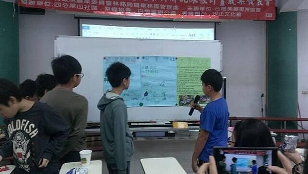 2014年11月15日四分尾山社區斑蝶、生態觀察與解說深根計畫成果發表