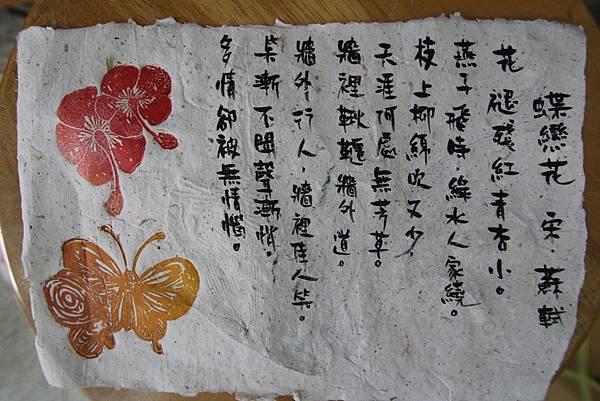 2015年11月7日四分尾山社區梯田文史與生態
