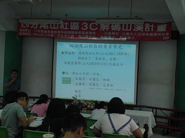 溫海濤老師社區黃金茶.JPG