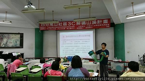 2016年11月5日四分尾山社區3C解碼山溪計畫