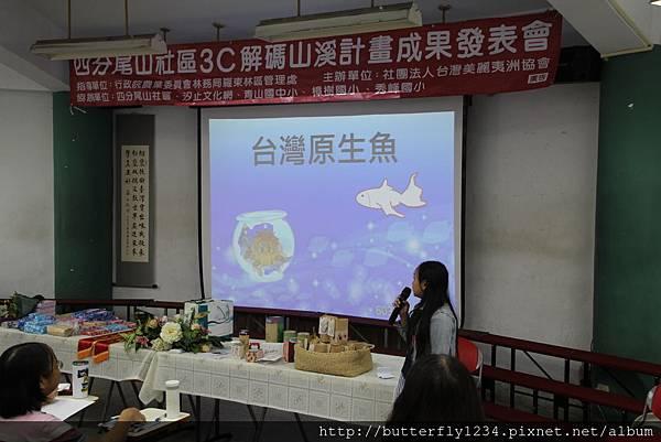 2016年11月26日四分尾山社區3C解碼山溪計畫成果展