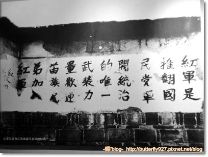 共軍「起義」歷史照片