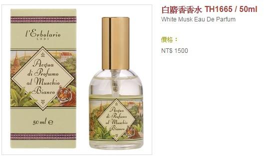 白麝香香水