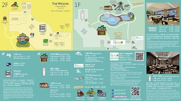 館內地圖-UPDATE
