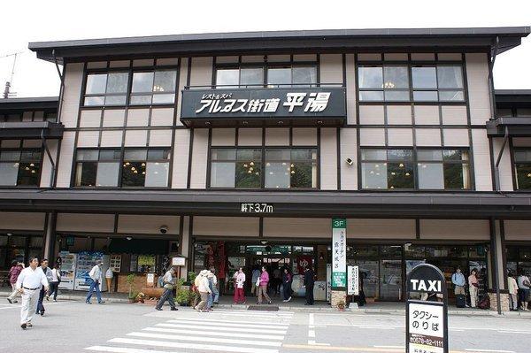 平湯公車總站