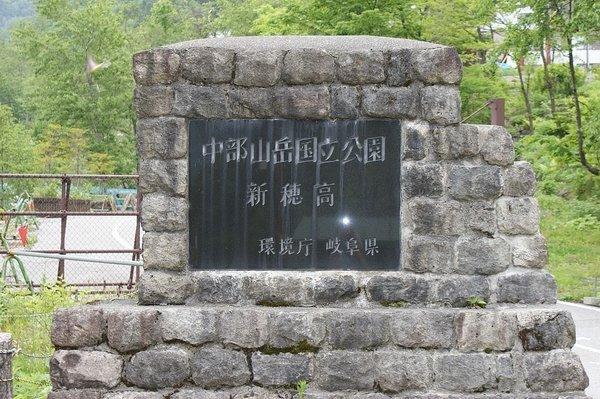 中部山岳國立公園碑