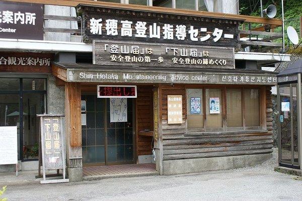 新穗高登山服務處