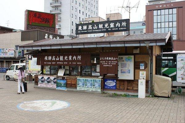 高山旅遊服務處