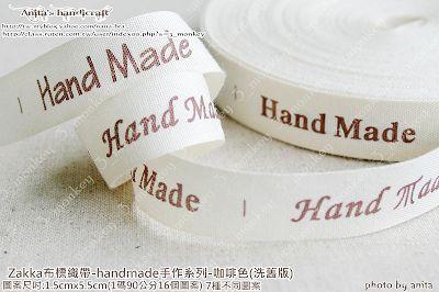 Zakka布標織帶 - handmade系列(咖啡色)