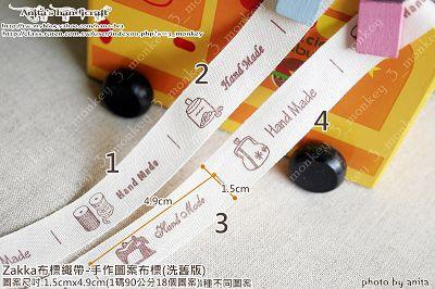 Zakka布標織帶 - 裁縫系列