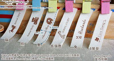 Zakka布標織帶 - 動物系列