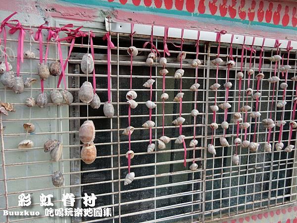 窗前掛著貝殼