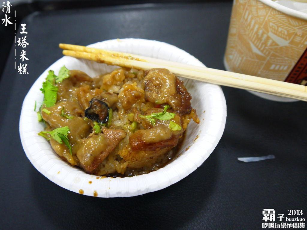 清水王塔米糕,在地飄香70年的老店~