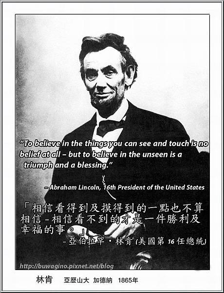 20130117-亞伯拉罕‧林肯