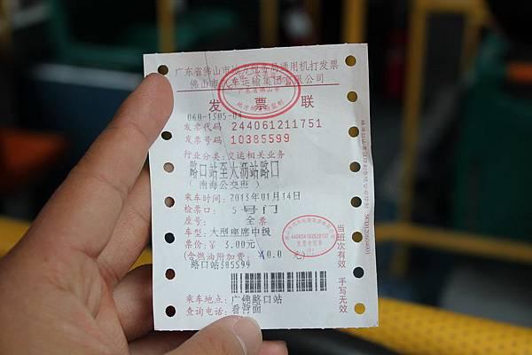 20130113-17廣州 (13)