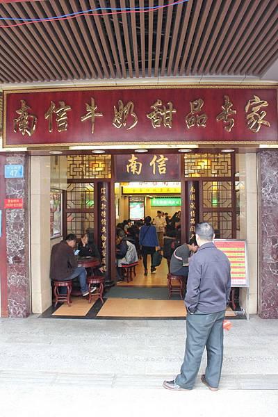 20130113-17廣州 (52)