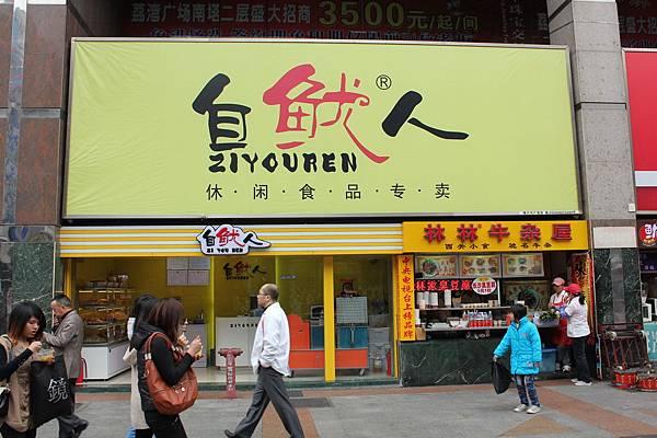 20130113-17廣州 (83)