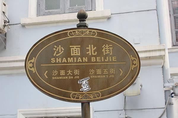 20130113-17廣州 (105)