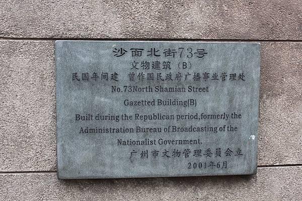 20130113-17廣州 (110)