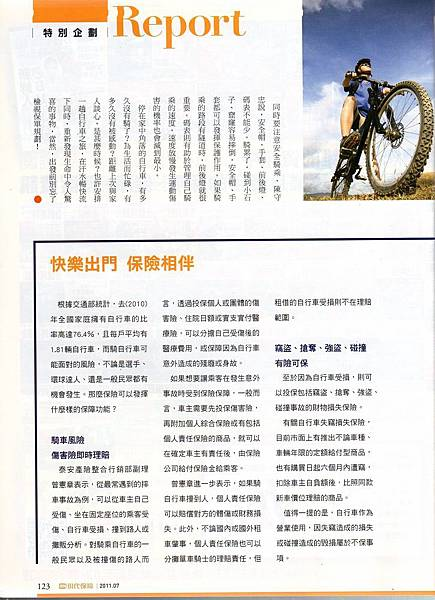 現代保險健康理財雜誌006-腳踏車.jpg