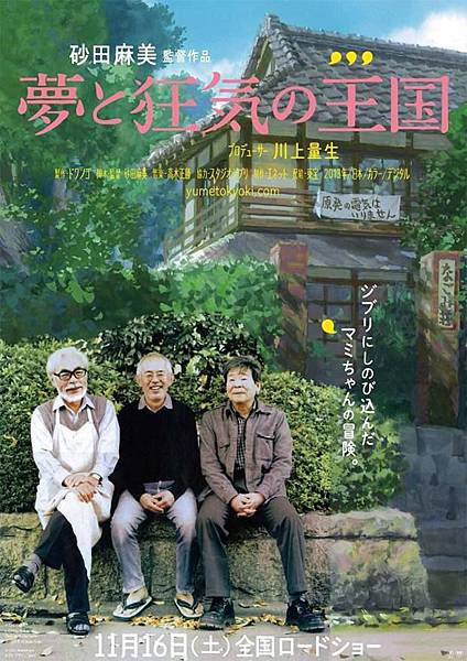 The Kingdom Of Dreams And Madness.1.jpg