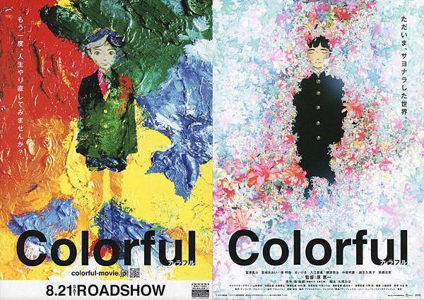 colorful 原恵一.jpg