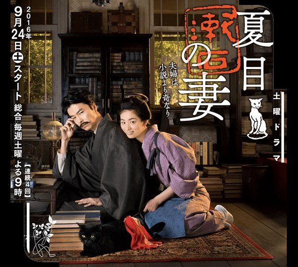 夏目漱石之妻.jpg