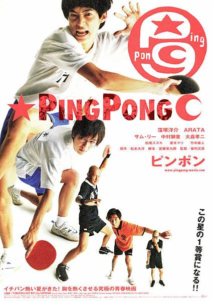 ピンポン 乒乓-1.jpg