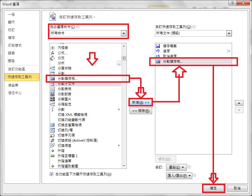 EXCEL 2007 自訂快速存取工具列-3