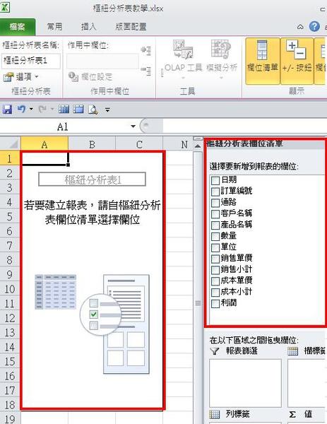 樞紐分析表版面配置.JPG